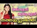 തത്തമ്മച്ചുണ്ടത്തി | Thathammachundathi | Malayalam Nadanpattukal | Superhit Nadanpattukal