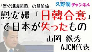 英文で読むと分かる!慰安婦日韓合意で日本の名誉は大きく傷付いた|久野潤チャンネル