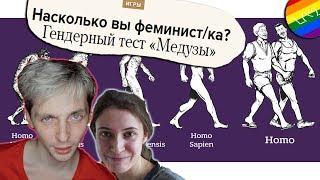 Толерантность в России: Феминизм и геи в СМИ