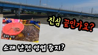 소래포구 난전 어시장 영업 중지? 27일 최신 시세! …