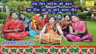 मेरा मत ना करो मखोल बोल इसे बोलो मत ना - एक बिन भाईया की बहन का दिल को छू जाने वाला गीत   Rekha Garg