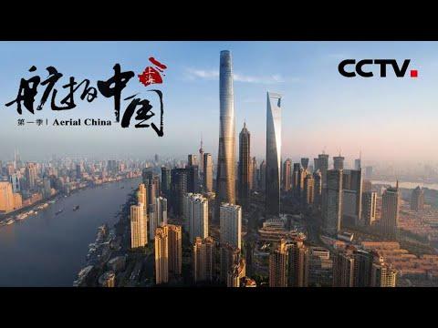 《航拍中国》Aerial China 第六集 上海   CCTV纪录