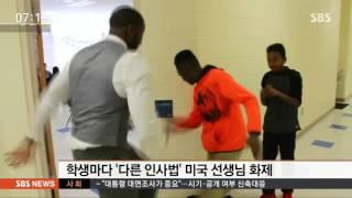 신나게 춤추는 줄 알았는데…선생님의 '독특한 인사' / SBS