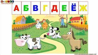 Учим буквы русского алфавита для детей