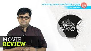 Maanasaandarapetta Yezdi Malayalam Movie Review | Chithravishesham.com