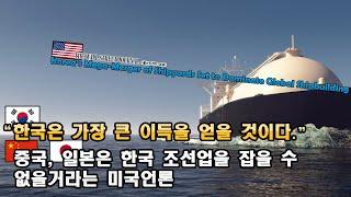 """""""한국은 가장 큰 이득을 얻을 것이다."""" 중국, 일본은 한국 조선업을 잡을 수 없을거라는 미국언론"""