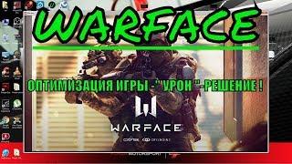 Warface-ОПТИМІЗАЦІЯ ГРИ -'' ШКОДИ ''-РІШЕННЯ !