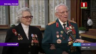 Ветераны Великой Отечественной войны из 15 стран собрались в Музее Победы в Москве. Панорама