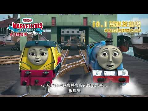 Thomas & Friends 非凡的發明 (粵語版) (Thomas & Friends: Marvellous Machinery)電影預告