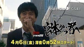 ドラマ25「宮本から君へ」 2018年4月6日放送スタート 毎週金曜深夜0時52...