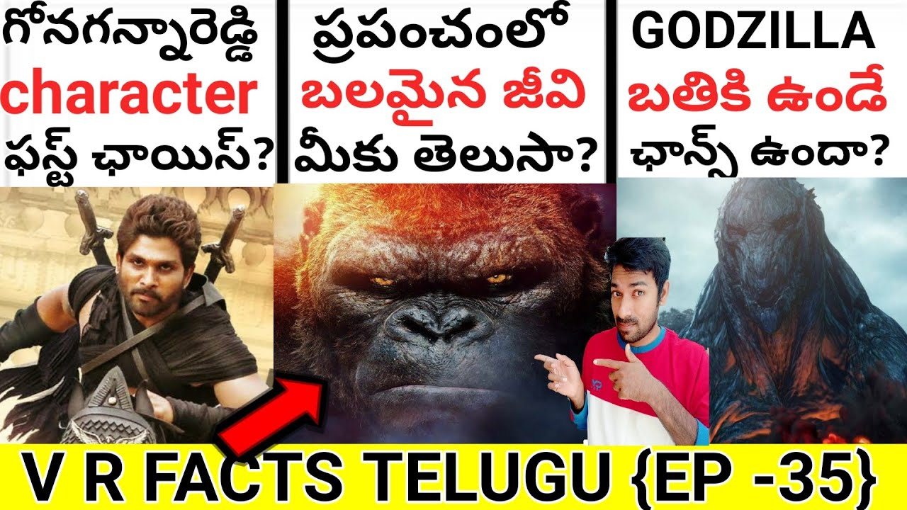 🔵TOP 25 UNKNOWN FACTS TELUGU | MOST AMAZING AND INTRESTING FACTS IN TELUGU | TELUGU FACTS | EP – 35