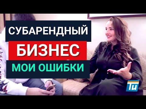 Ошибки новичков в арендном бизнесе. Апартаменты в субаренде — Анна Мирошниченко