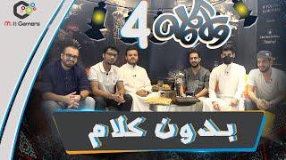 #رمضانيات بدون كلام 4