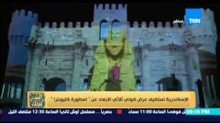 """البيت بيتك - الإسكندرية تستضيف عرض ضوئي ثلاثي الابعاد عن """" اسطورة كليوباترا """""""