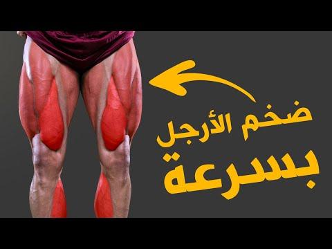 أقوى التمارين لتضخيم