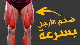 أقوى التمارين لتضخيم وتقوية عضلات الأرجل (Legs workouts)