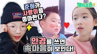 준희가...사랑이를 좋아한다...?! 안경을 쓰면 속마음이 보인다♡ 친구들의 속마음을 엿보는 방법 kids drama | 키너츠TV