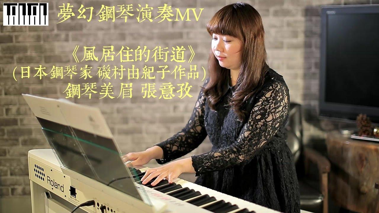 ? YiZi Chang -《風居住的街道》(日本鋼琴家 磯村由紀子 作品) - YouTube