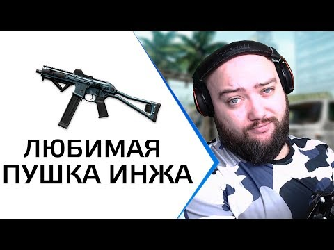 ЛЮБИМАЯ ПУШКА ИНЖА 🔥 SMG-45 WarFace СОЛО РМ