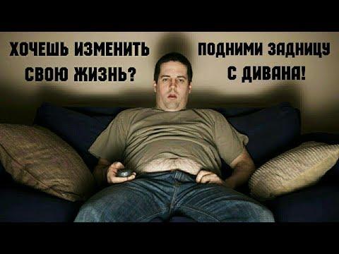 Как изменить жизнь? Подними задницу с дивана!