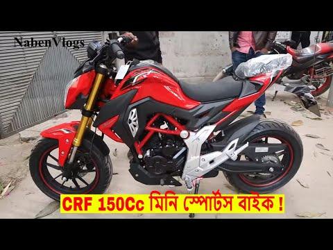 New H Power CRF 150Cc Bike Price In Bangladesh 😱 Mini Sports Bike 🔥 Specification/Price..