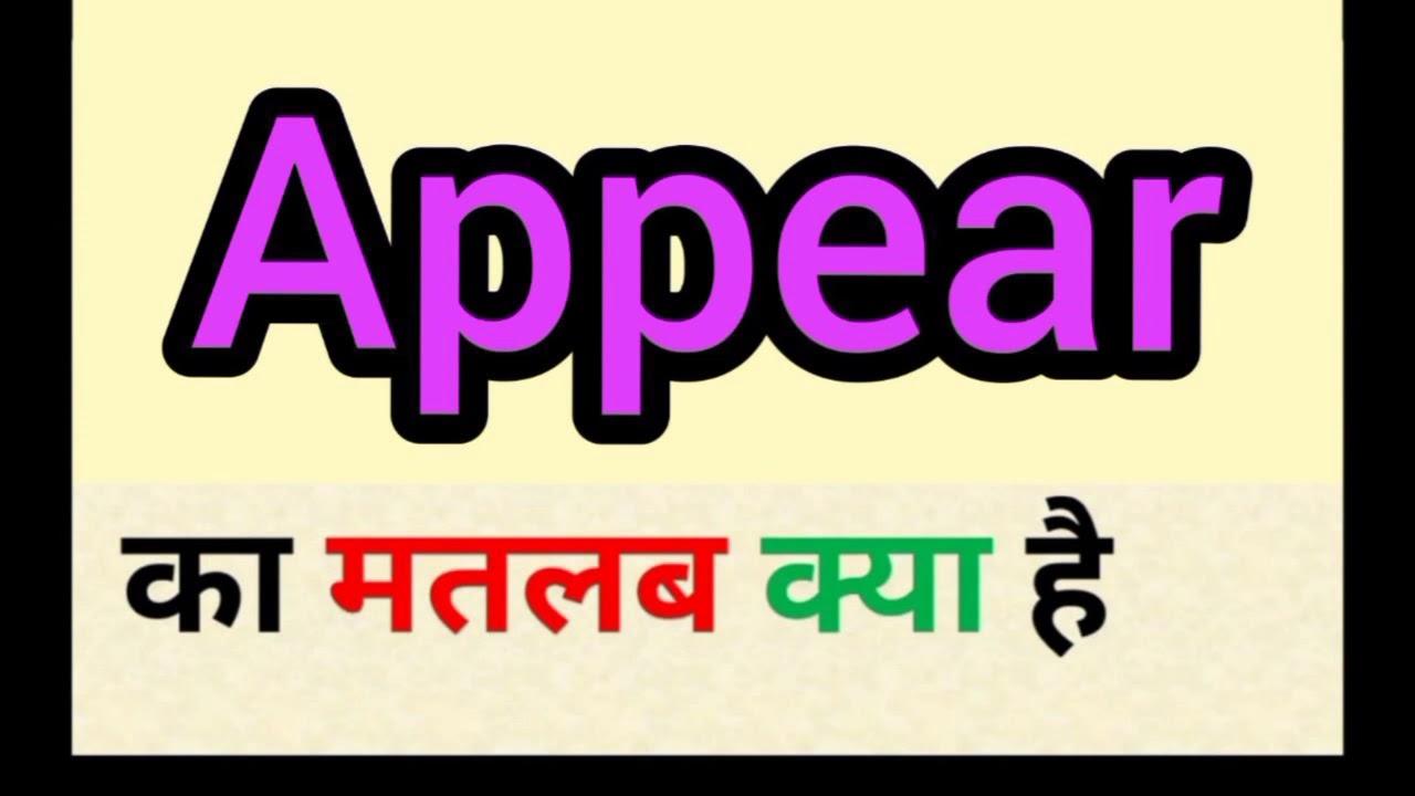 Download Appear meaning in hindi    appear ka matlab kya hota hai    word meaning English to hindi