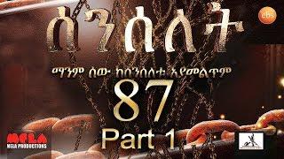 Senselet Drama S04 EP 87 Part 1 ሰንሰለት ምዕራፍ 4 ክፍል 87 - Part 1