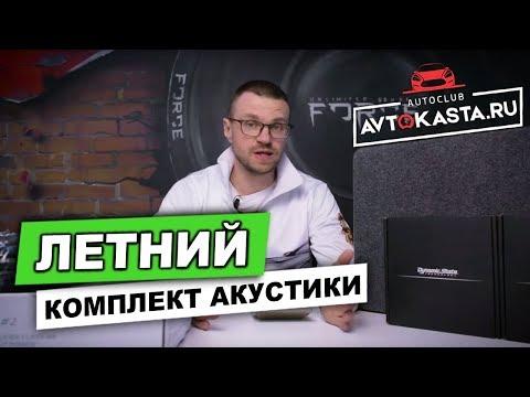 Комплект Акустики «ЛЕТНИЙ» в магазине Автокаста