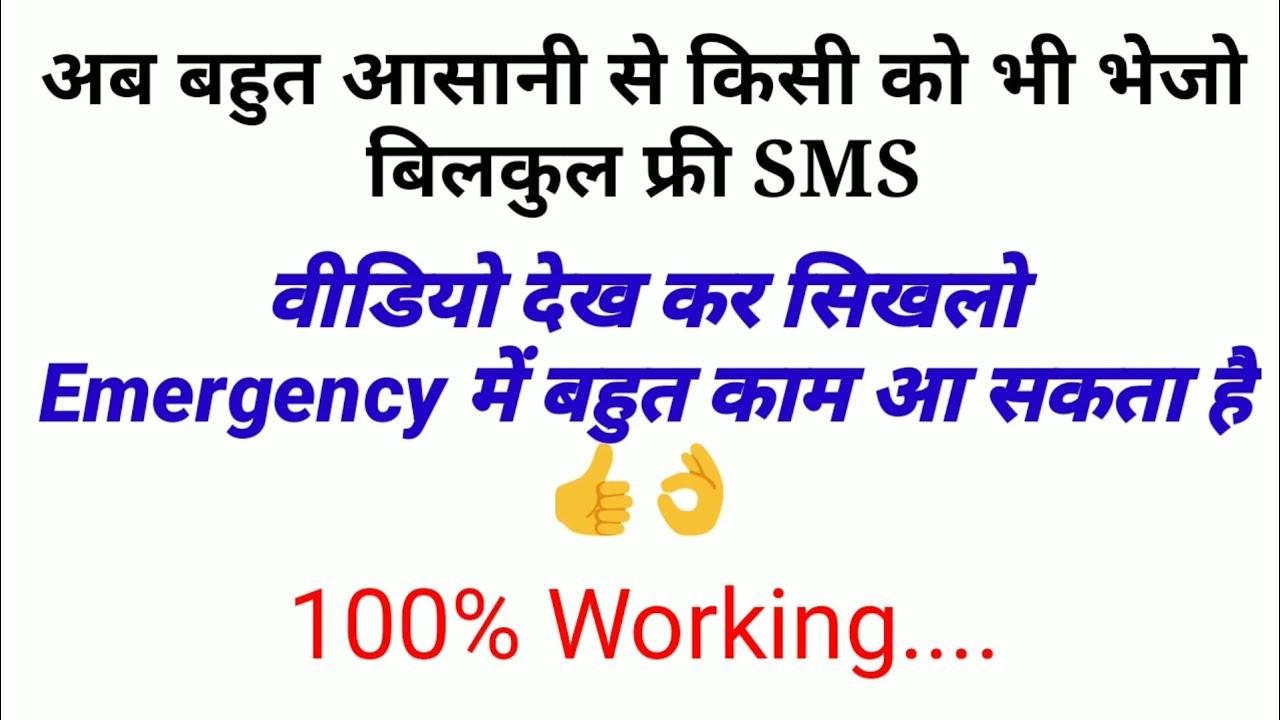 Send Free SMS to Anyone 👍 किसी को भी बिलकुल फ्री में SMS भेजना सीखो 👌 SG  Education
