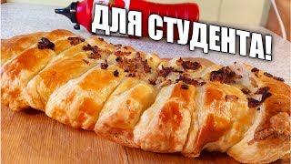 Самая Вкусная Закуска Для Студентов.