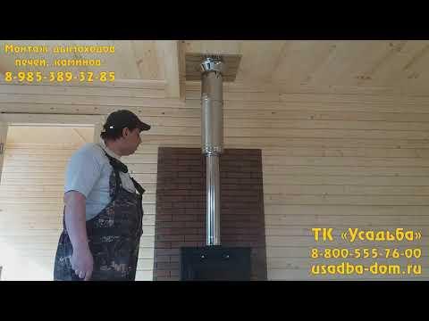 Монтаж и установка печи камина Лава часть 4