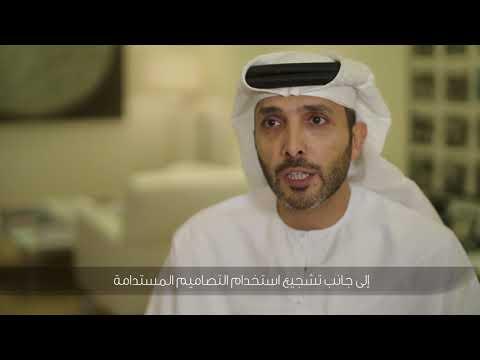 2017 Annual Review: Khaled Abdulla Al Qubaisi