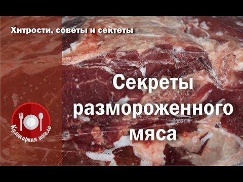 Сколько можно хранить мясо в морозилке? Все секреты размороженного мяса. Что такое возраст еды?
