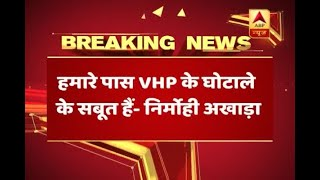 Nirmohi Akhada accuses VHP of scam worth Rs 1400 crore in the name of Ram Mandir