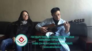 Китайский доктор играет на гитаре. Профессор Ли Чжу Ён. [www.mirastom.ru]