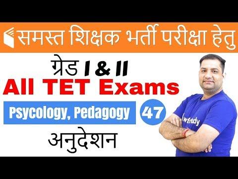 4:00 PM - CTET 2018 | Psychology & Pedagogy by Rajendra Sir | Anudeshan (अनुदेशन )