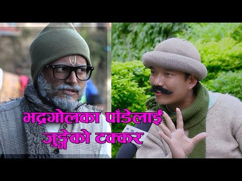 """Bhadragol Teliserial का पांडेलाई टक्कर दिने जूङ्गे उर्फ Dilip Tamang """"Lyapche Comedy Serial"""""""