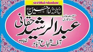 Allama Nazik Hussain Kosar Bayan Download Mp3