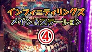 【メダルゲーム】インフィニティリングズ ④ メイン&ステーション【JAPAN ARCADE】