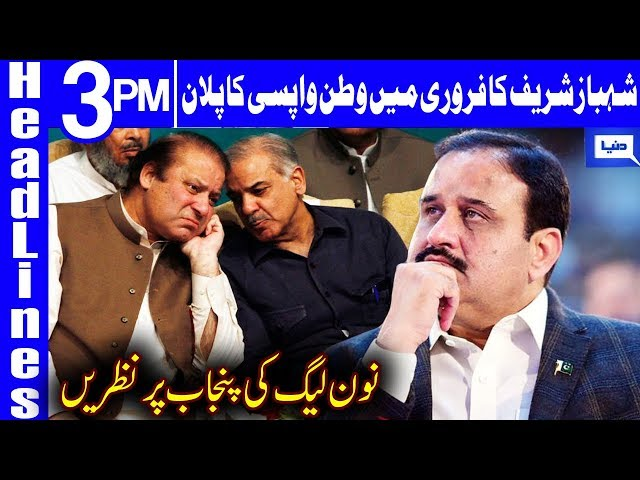 Shahbaz Sharif's Big Announcement   Headlines 3 PM   23 January 2020   Dunya News