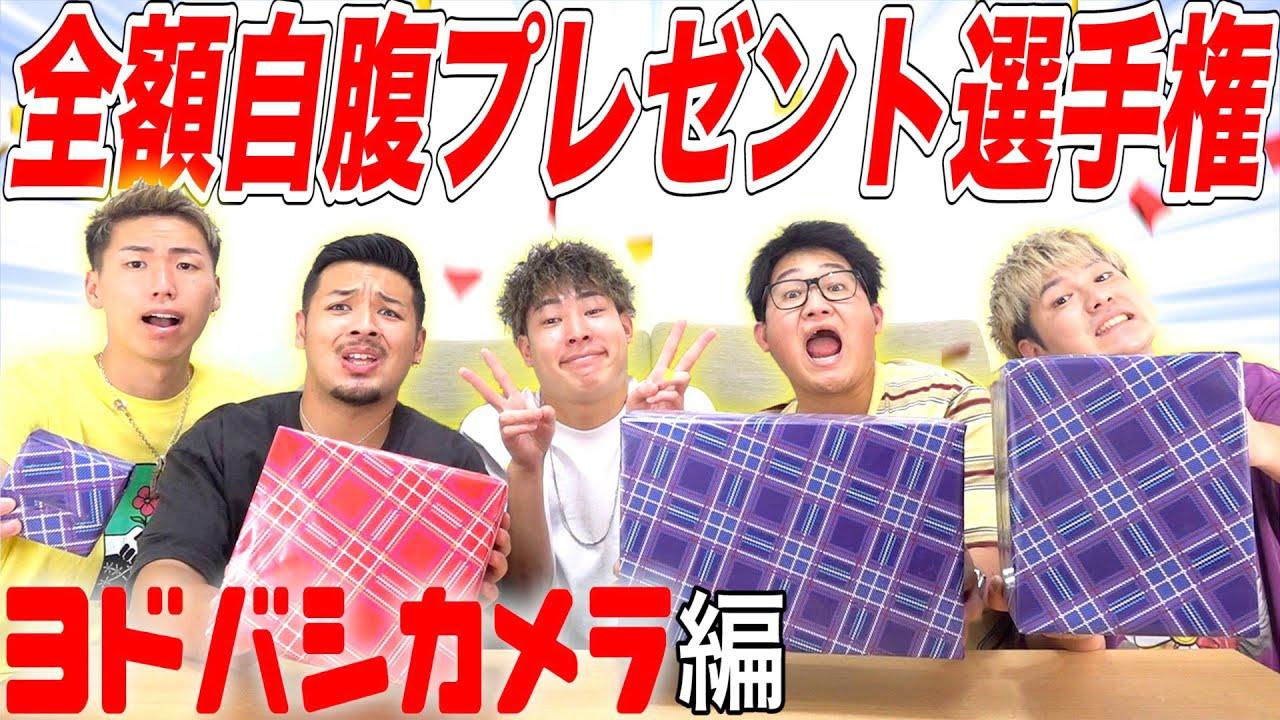 【ヨドバシカメラ編】センスない奴全額自腹!!プレゼント選手権!!