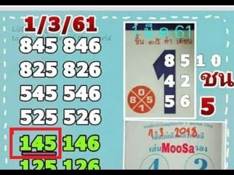 Thai lotto tips sure 16/03/2018 -Thai lottery free tip sure  16/03/2561