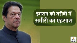 PM इमरान खान ने कहा- पहले जब भारत से पाकिस्तान लौटता था तो किसी अमीर मुल्क में आने का अहसास होता था