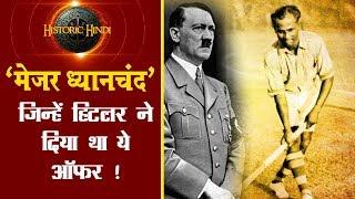 मेजर ध्यानचंद : जिन्हें हिटलर ने दिया था ये ऑफर ! | Major Dhyan Chand Biography in Hindi