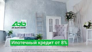 видео АК Барс банк: ипотечный калькулятор 2018