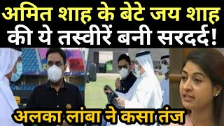 Amit Shah son's Jai Shah trolls for his Pictures in UAE| IPL session 2020| Alka Lamba Delhi