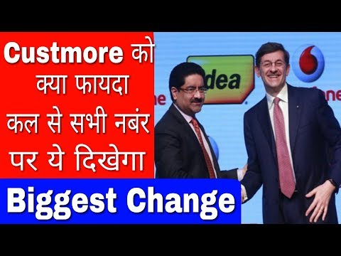 Idea Vodafone Merger | After Merger Custmore Benfits | Vodafone Idea New SIM?