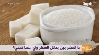 بدائل السكر، مضرة أم صحية؟