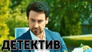 """НЕПРЕДСКАЗУЕМЫЙ ДЕТЕКТИВ! """"Три в Одном"""" Российские детективы новинки, фильмы онлайн HD"""
