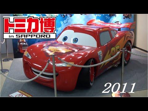 トミカ博 in SAPPORO 2011 の紹介 [tomica expo 2011]